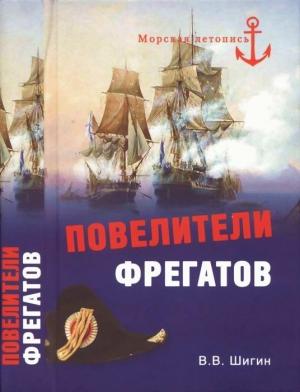 Шигин Владимир - Повелители фрегатов