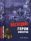 Шигин Владимир - Последние герои империи