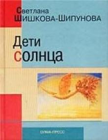 Шипунова Светлана - Дети солнца