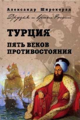 Широкорад Александр - Турция. Пять веков противостояния