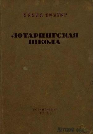 Эрбург Ирина - Лотарингская школа