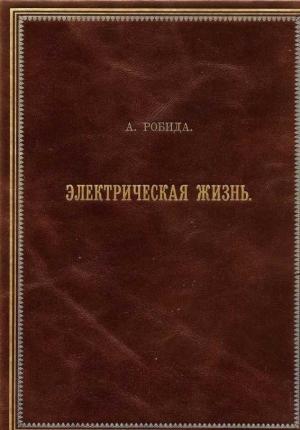 Робида Альбер - Двадцатое столетие. Электрическая жизнь (старая орфография)