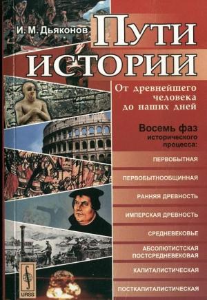 Дьяконов Игорь - Пути истории