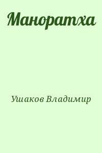 Ушаков Владимир - Маноратха