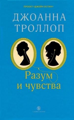 Троллоп Джоанна - Разум и чувства