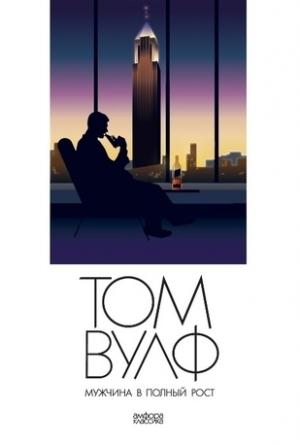 Том Вулф - Мужчина в полный рост (A Man in Full)
