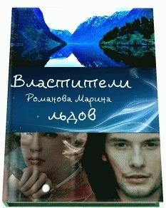 Романова Марина - Властители льдов (СИ)