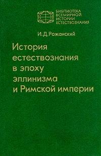 Рожанский Иван - История естествознания в эпоху эллинизма и Римской империи