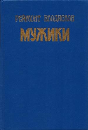 Реймонт Владислав - Мужики