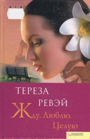 Ревэй Тереза - Жду. Люблю. Целую