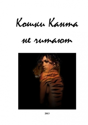 Перепечаев Евгений - Кошки Канта не читают