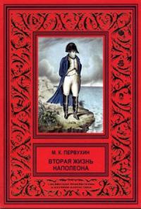 Вторая жизнь Наполеона