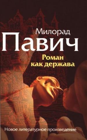 Павич Милорад - Роман как держава
