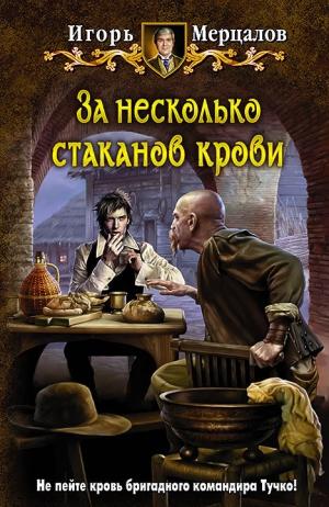 Мерцалов Игорь - За несколько стаканов крови