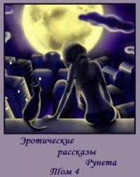 Эротические рассказы Рунета - Том 4