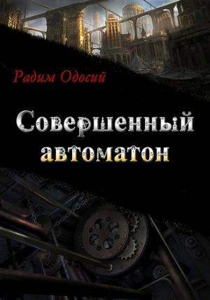 Одосий Радим - Совершенный автоматон