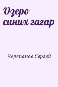 Черепанов Сергей - Озеро синих гагар