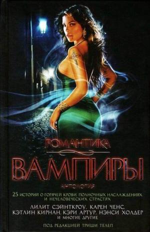Эмрис Барбара - Сезонный вампир