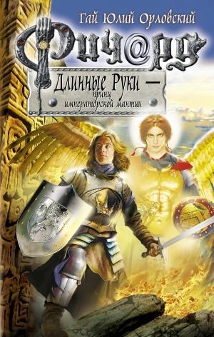 Орловский Гай - Ричард Длинные Руки - принц императорской мантии