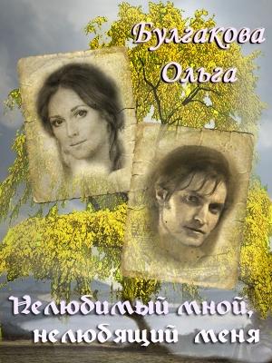 Булгакова Ольга - Нелюбимый мной, нелюбящий меня (СИ)