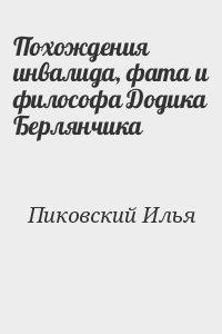 Пиковский Илья - Похождения инвалида, фата и философа Додика Берлянчика