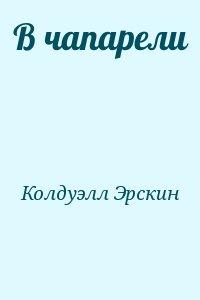 Колдуэлл Эрскин - В чапарели