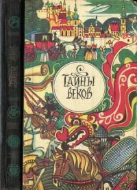 Тайны веков: Кн. 2