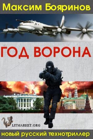 Бояринов  Максим - Год ворона, книга первая