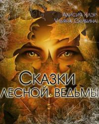 Сказки лесной ведьмы (СИ)