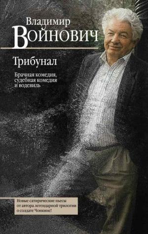 Войнович Владимир - Трибунал : брачная комедия, судебная комедия и водевиль