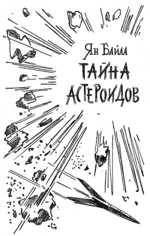 Байла Ян - Тайна астероидов