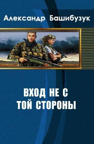 Башибузук Александр - Вход не с той стороны (СИ)