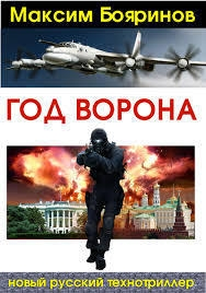 Бояринов Максим - Год ворона. Книга 1 (главы 1-32)(СИ)