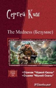 The madness (Безумие) (дилогия) (СИ)