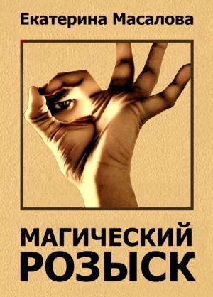 Масалова Екатерина - Магический розыск (СИ)