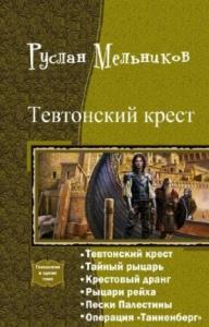 Тевтонский крест. Гексалогия (СИ)