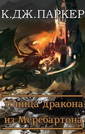 Паркер К. - Убийца дракона из Меребартона (ЛП)