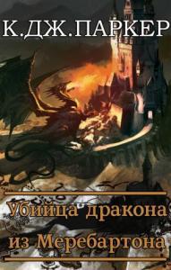 Убийца дракона из Меребартона (ЛП)