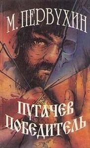 Пугачев Победитель