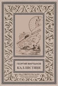 Каллистяне(ил. Л.Рубинштейна 1960г.)