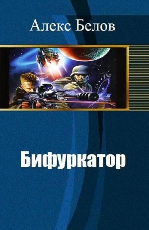 Белов Алекс - Бифуркатор