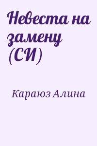 Караюз Алина - Невеста на замену (СИ)