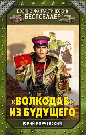 Корчевский Юрий - «Волкодав» из будущего