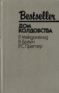 Дом колдовства (сборник)