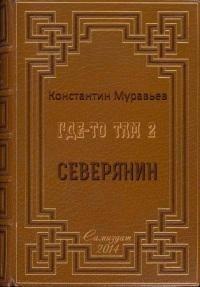 Муравьёв Константин - Северянин