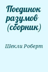 Шекли Роберт - Поединок разумов (сборник)