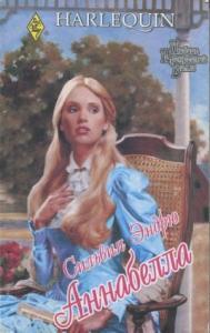 Аннабелла