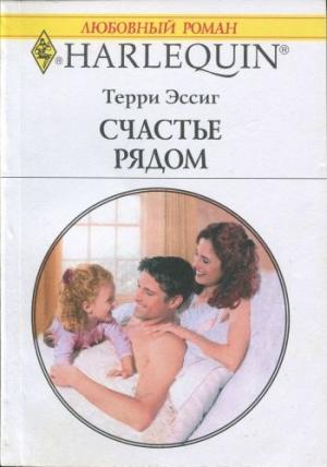 Эссиг Терри - Счастье рядом