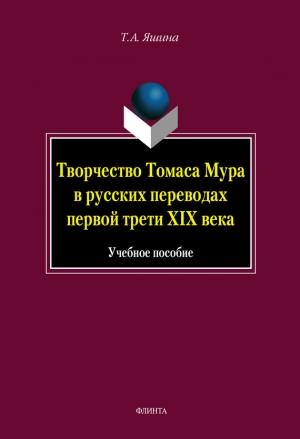 Яшина Татьяна - Творчество Томаса Мура в русских переводах первой трети XIX века