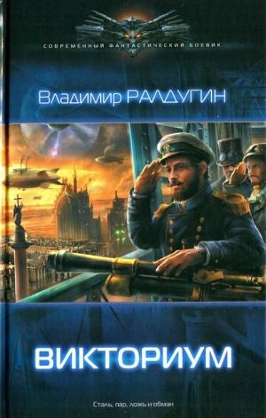 Ралдугин Владимир - Викториум